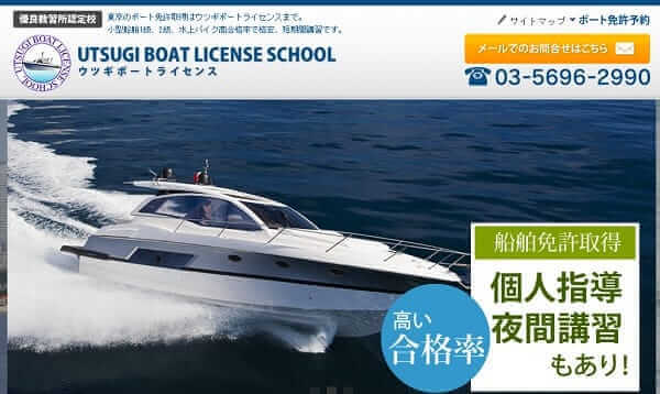 utsugiboatlicense-compressed-80