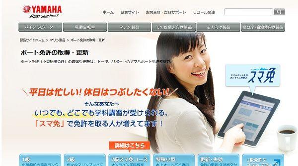 神奈川県 ヤマハボート免許センター東日本で小型船舶免許を取得!