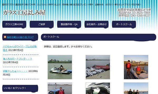 東京 ガラス工房よしみ屋&ボートスクールで小型船舶免許を取得!