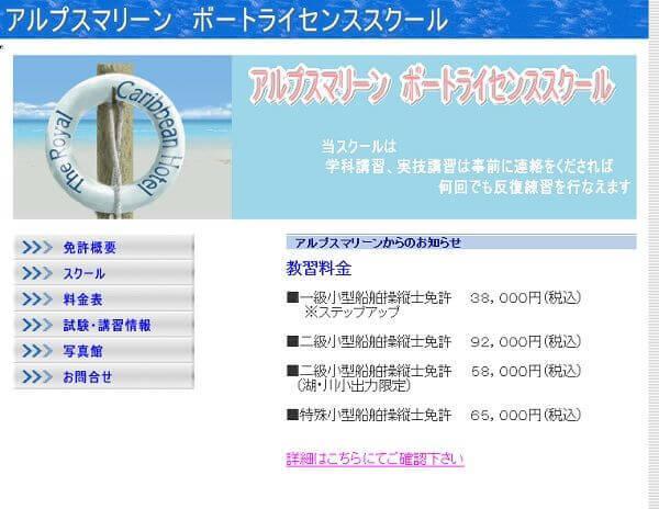 長野県 アルプスマリーンで小型船舶免許を取得!