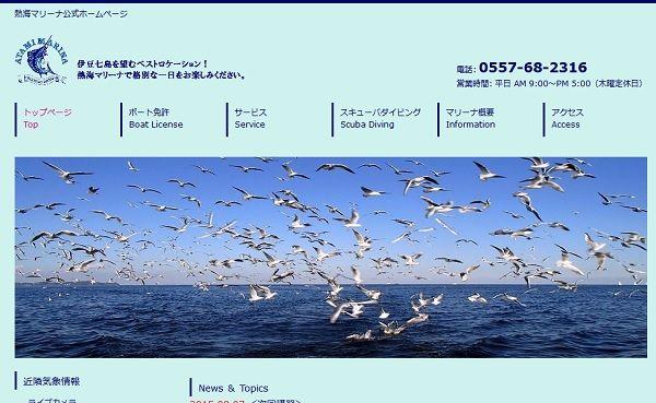 静岡県 熱海マリーナで小型船舶免許を取得!