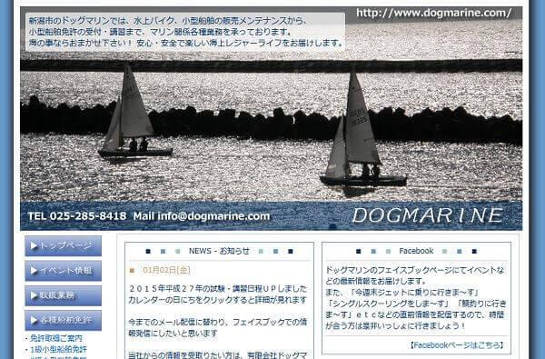 dogmarine-compressor