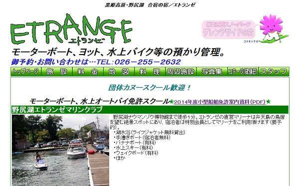 長野県 エトランゼボートライセンススクールで小型船舶免許を取得!