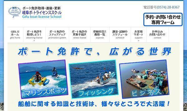 岐阜ボートライセンススクールで小型船舶免許を取得!