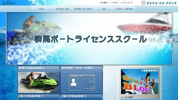 群馬ボートライセンスで小型船舶免許を取得!