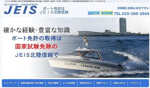 新潟県 JEIS北陸信越で小型船舶免許を取得!