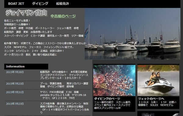 ジョイマリン富山で小型船舶免許を取得!
