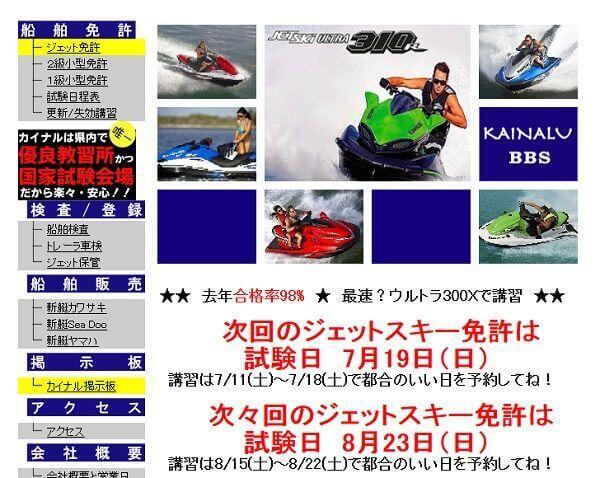 石川県 マリンショップ カイナルで小型船舶免許を取得!