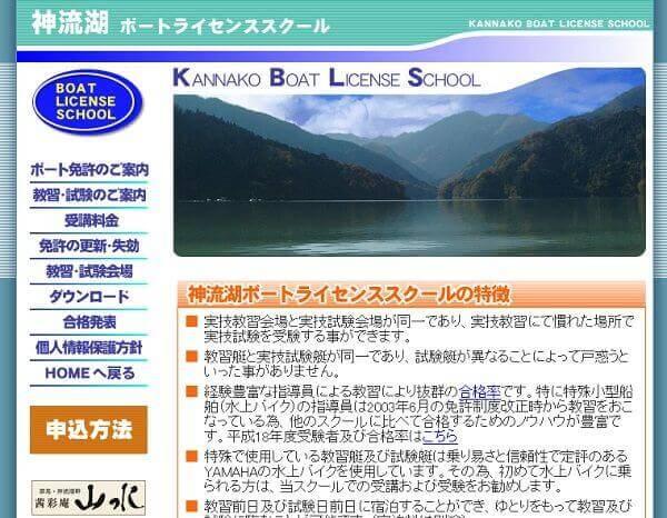 群馬県 神流湖ボートライセンススクールで小型船舶免許を取得!