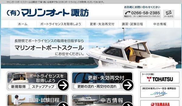 長野県 マリンオート諏訪で小型船舶免許を取得!