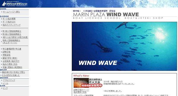 長野県 ウインドウェーブで小型船舶免許を取得!