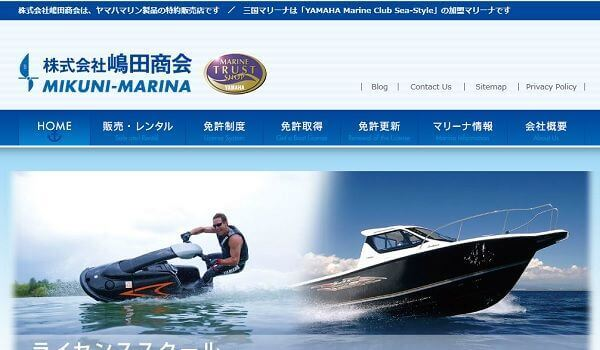 福井県 嶋田商会 三国マリーナで小型船舶免許を取得!