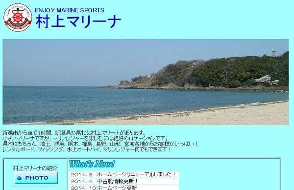 新潟県 村上マリーナで小型船舶免許を取得!