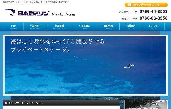 富山県 日本海マリン 城光寺マリーナ店で小型船舶免許を取得!