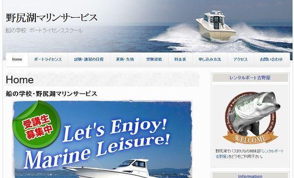 長野県 野尻湖マリンサービスで小型船舶免許を取得!