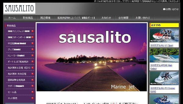 石川県 サウサリート免許教室で小型船舶免許を取得!