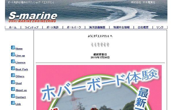 福井県 エスマリンで小型船舶免許を取得!
