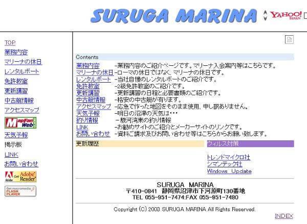 静岡県 スルガマリーナで小型船舶免許を取得!