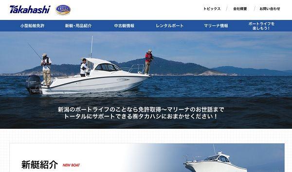 新潟県 タカハシで小型船舶免許を取得!