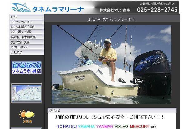 新潟県 タネムラマリーナで小型船舶免許を取得!