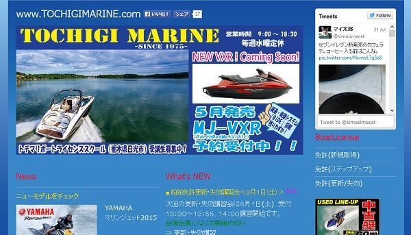 栃木マリンで小型船舶免許を取得!