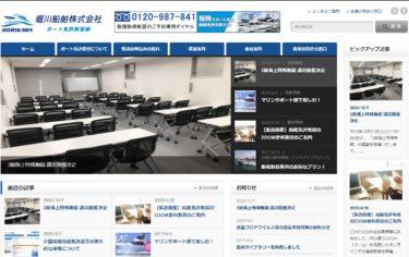 佐賀県 堀川船舶株式会社 ボート免許教習部で小型船舶免許を取得