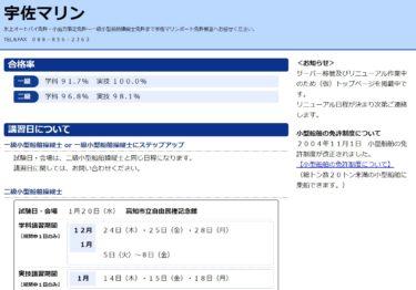 高知県 宇佐マリンで小型船舶免許を取得