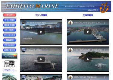高知県 太平洋マリンで小型船舶免許を取得