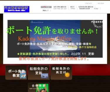 高知県 門田海事事務所で小型船舶免許を取得