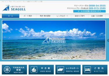 愛媛県 マリーナシーガルで小型船舶免許を取得
