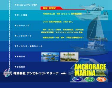 愛媛県 アンカレッジ・マリーナで小型船舶免許を取得