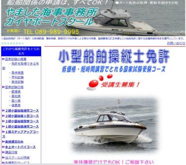 愛媛県 やました海事事務所 ガイヤボートスクールで小型船舶免許を取得