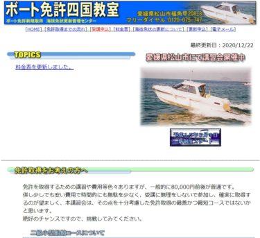 愛媛県 ボート免許四国教室で小型船舶免許を取得