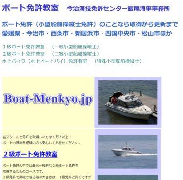 愛媛県 今治海技免許センターで小型船舶免許を取得