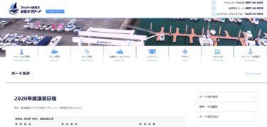 愛媛県 新居浜マリーナで小型船舶免許を取得