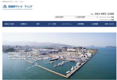 福岡県 マリノアボート免許教室で小型船舶免許を取得