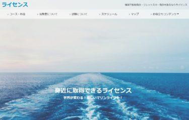 福岡県 (有)ライセンスで小型船舶免許を取得