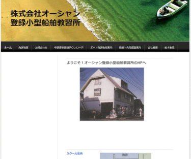福岡県 オーシャン登録小型船舶教習所で小型船舶免許を取得