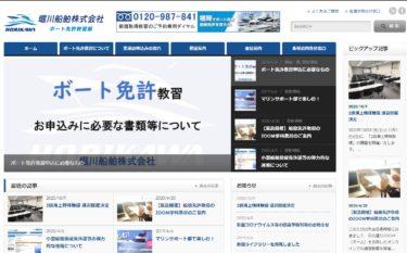 福岡県 堀川船舶株式会社 ボート免許教習部で小型船舶免許を取得