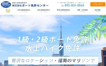 福岡県 ボート免許センターで小型船舶免許を取得