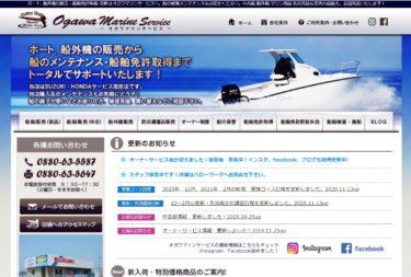 高知県 オガワマリンサービスで小型船舶免許を取得