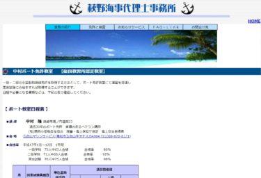 高知県 中村ボート免許教室で小型船舶免許を取得