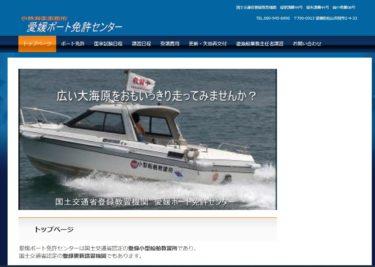 愛媛ボート免許センターで小型船舶免許を取得