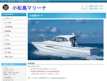 徳島県 小松島マリーナで小型船舶免許を取得