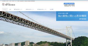 山口県 関門海技協会で小型船舶免許を取得