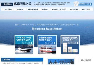 一般社団法人 広島海技学院で小型船舶免許を取得