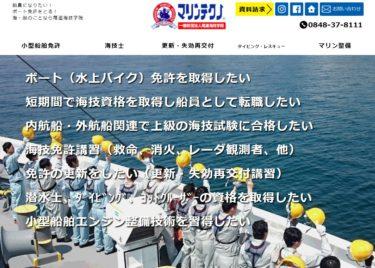 広島県 一般財団法人 尾道海技学院 マリンテクノで小型船舶免許を取得