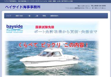 広島県 ベイサイド海事事務所 で小型船舶免許を取得