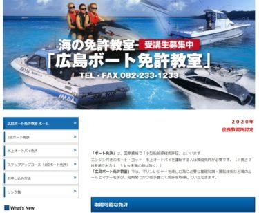 広島ボート免許教室で小型船舶免許を取得