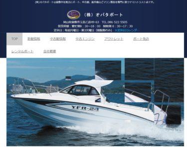 岡山県 (株)オバタボートで小型船舶免許を取得